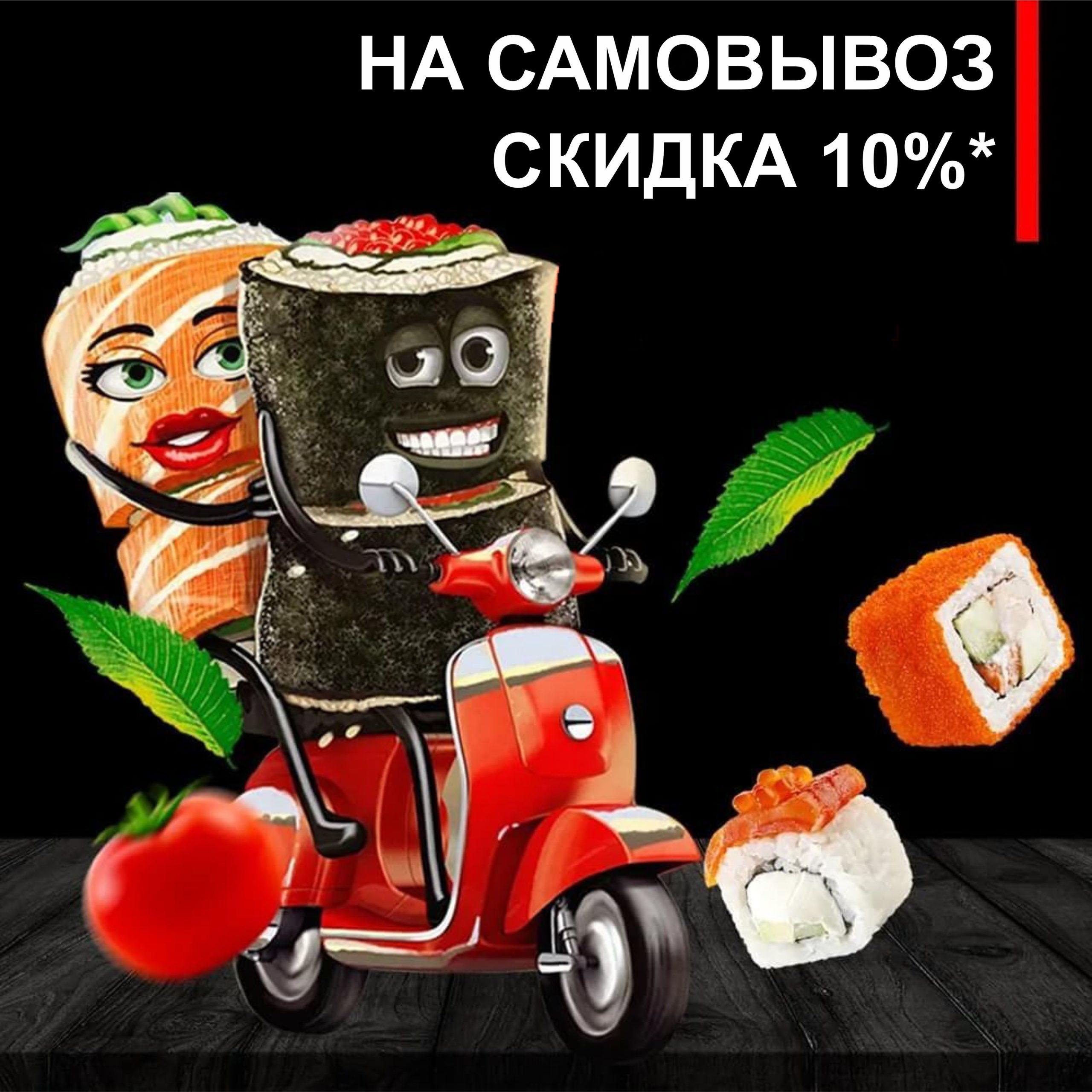 Скидки на Ролы в Барнауле